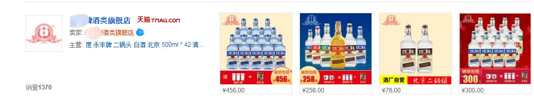 酒类代环球体育电竞app直播公司网店
